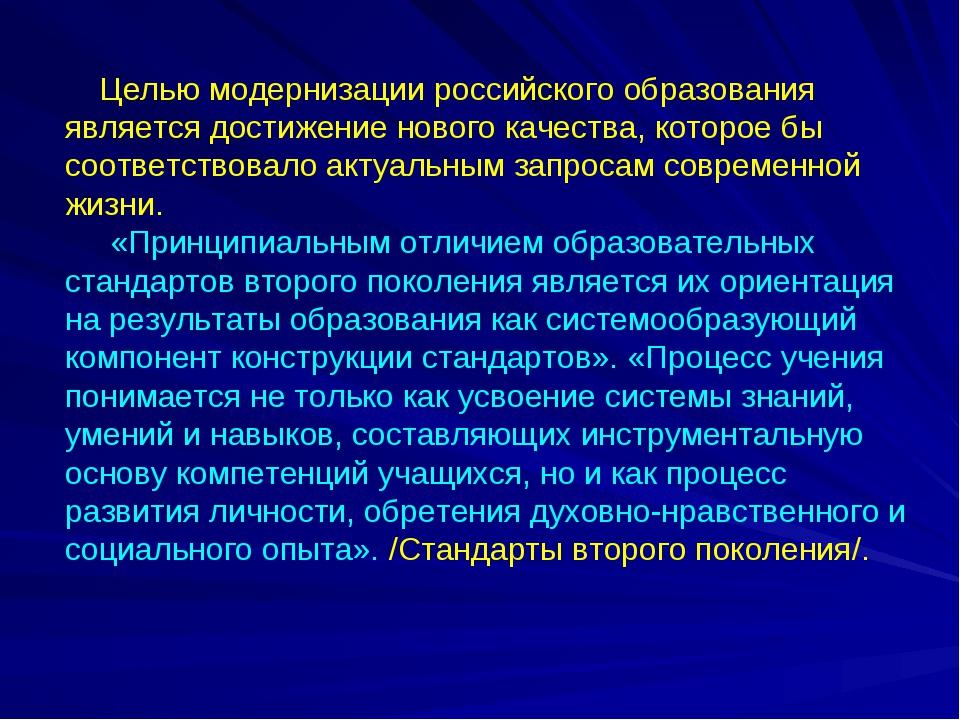 Целью модернизации российского образования является достижение нового каче...