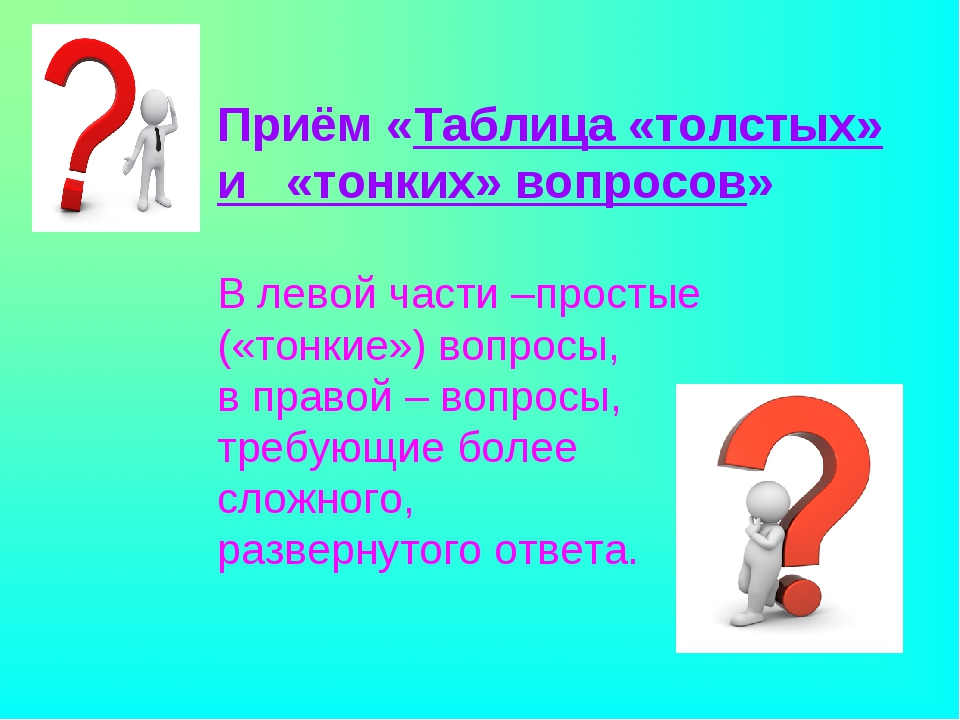 Приём «Таблица «толстых» и «тонких» вопросов» В левой части –простые («тонки...
