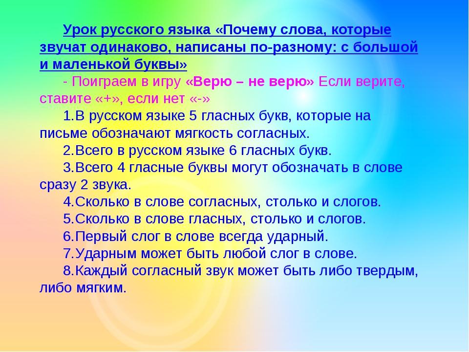 Урок русского языка «Почему слова, которые звучат одинаково, написаны по-раз...