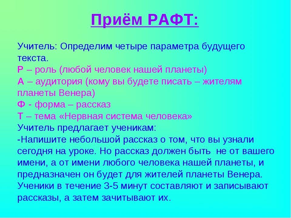 Приём РАФТ: Учитель: Определим четыре параметра будущего текста. Р– роль (л...
