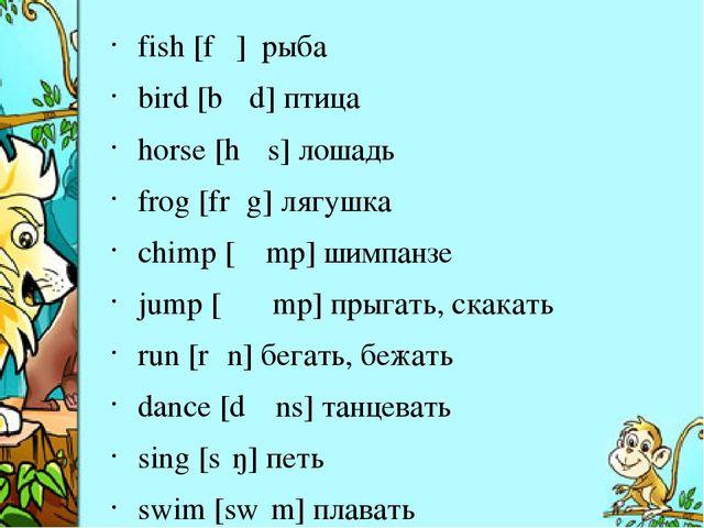 fish [fɪʃ] рыба bird [bɜːd] птица horse [hɔːs] лошадь frog [frɔg]лягушка ch...