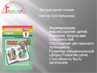 Литературное чтение (Автор: О.В.Кубасова) Формирование мировоззрения детей. Р
