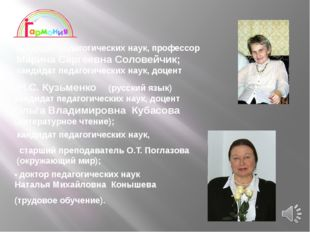 кандидат педагогических наук, профессор Марина Сергеевна Соловейчик; кандидат