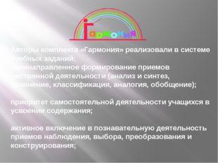 Авторы комплекта «Гармония» реализовали в системе учебных заданий: целенаправ