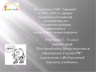"""Все учебники УМК """"Гармония"""" в 2005 - 2006 г.г. прошли экспертизу в Российской"""