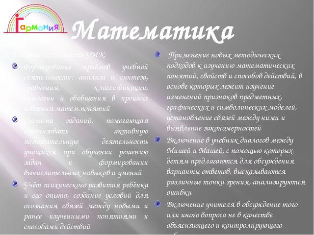 Математика Главные особенности УМК: Формирование приёмов учебной деятельности...