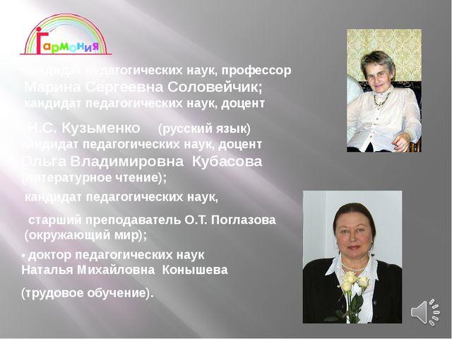 кандидат педагогических наук, профессор Марина Сергеевна Соловейчик; кандидат...