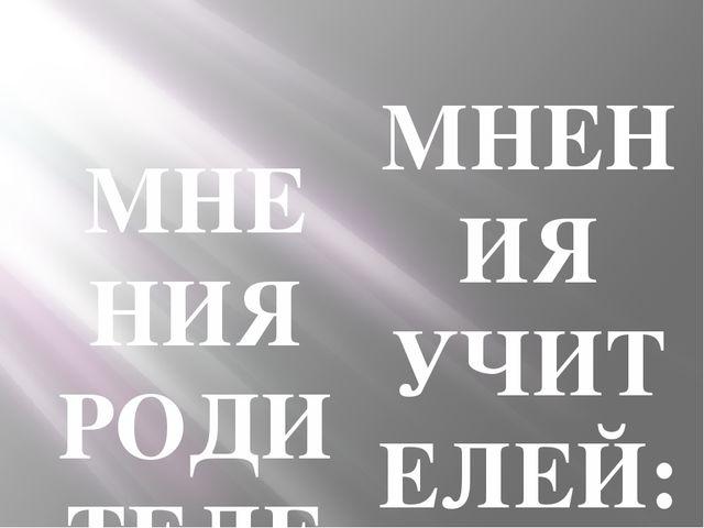 МНЕНИЯ РОДИТЕЛЕЙ: ТРУДНОСТИ С ПЕРЕНОСОМ СЛОВ (ЗА-ДА-ЧКА,УЧЕБ-НИК); ЗВУКО-БУК...