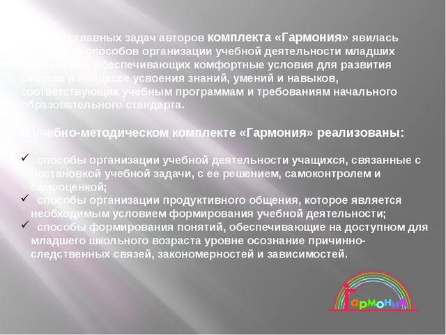 Одной из главных задач авторов комплекта «Гармония» явилась разработка способ...