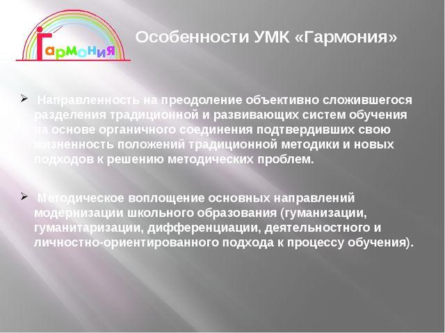 Особенности УМК «Гармония» Направленность на преодоление объективно сложившег...