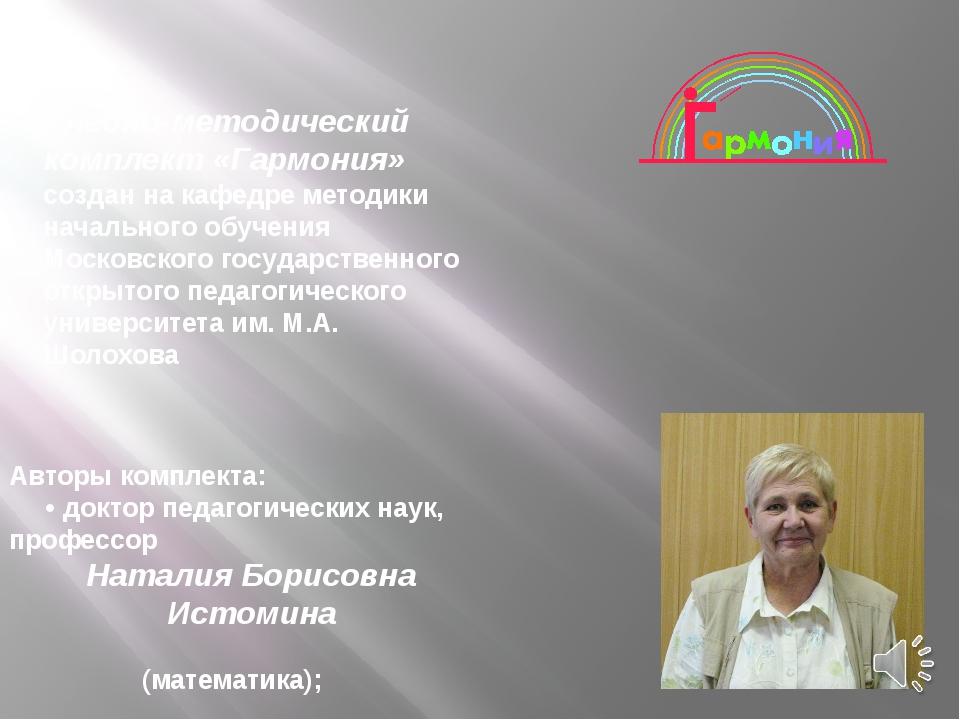 Учебно-методический комплект «Гармония» создан на кафедре методики начального...
