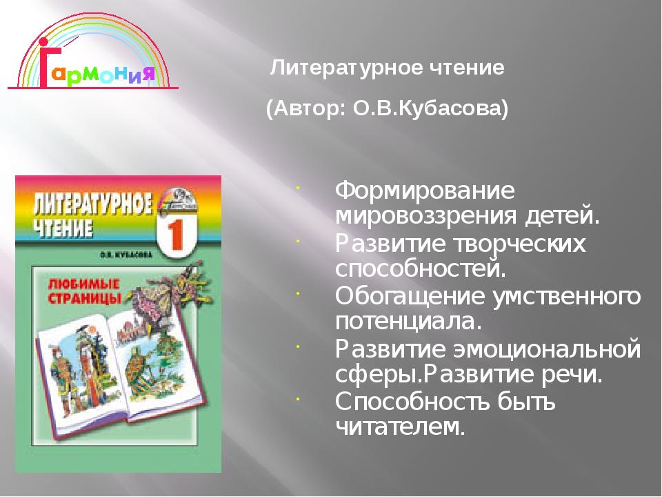 Литературное чтение (Автор: О.В.Кубасова) Формирование мировоззрения детей. Р...