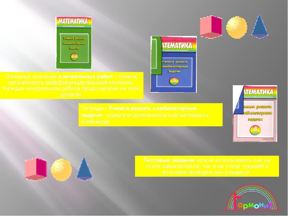 Основное значение контрольных работ – помочь организовать дифференцированный...