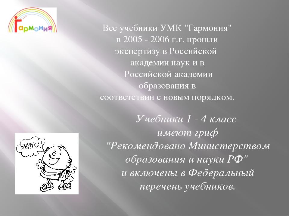 """Все учебники УМК """"Гармония"""" в 2005 - 2006 г.г. прошли экспертизу в Российской..."""