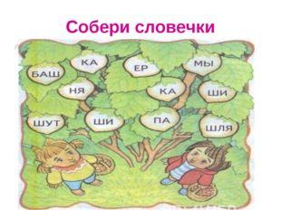 Собери словечки