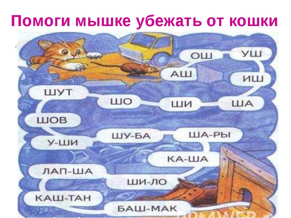 Помоги мышке убежать от кошки