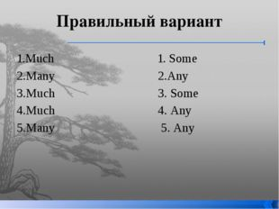 Правильный вариант 1.Much 1. Some 2.Many 2.Any 3.Much 3. Some 4.Much 4. Any 5