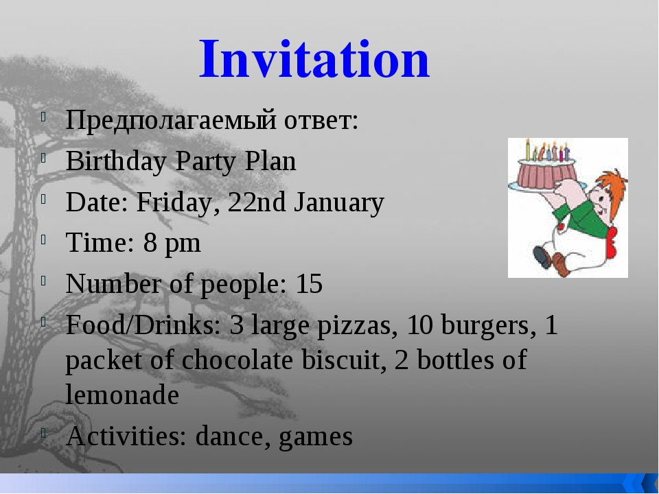 Invitation Предполагаемый ответ: Birthday Party Plan Date: Friday, 22nd Janua...