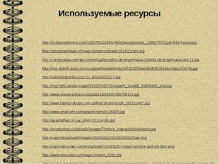 Используемые ресурсы http://st.depositphotos.com/1000792/2188/v/950/depositph