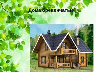Дома бревенчатые