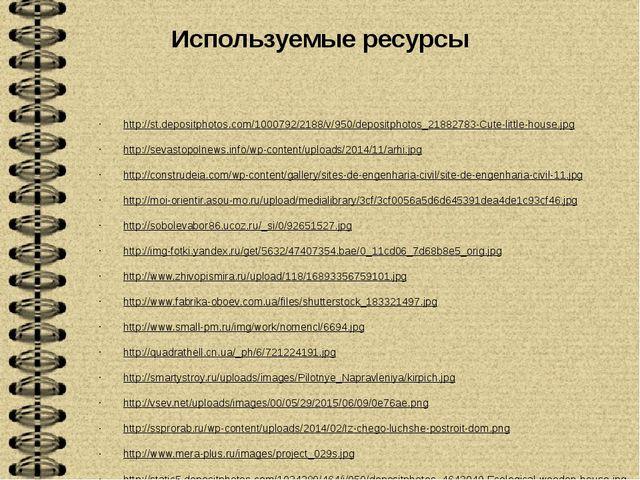 Используемые ресурсы http://st.depositphotos.com/1000792/2188/v/950/depositph...