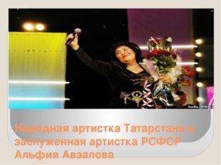 Народная артистка Татарстана и заслуженная артистка РСФСР Альфия Авзалова