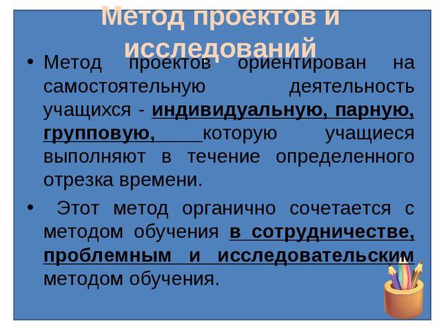 Метод проектов и исследований Метод проектов ориентирован на самостоятельную...