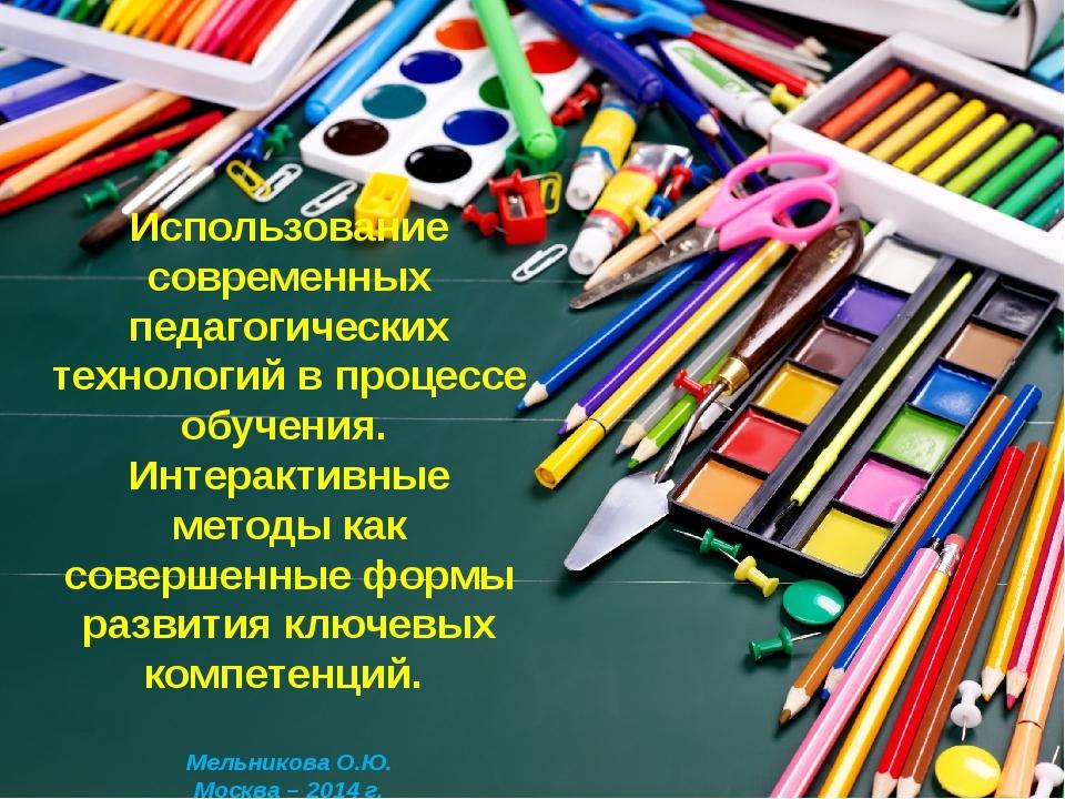 Использование современных педагогических технологий в процессе обучения. Инте...