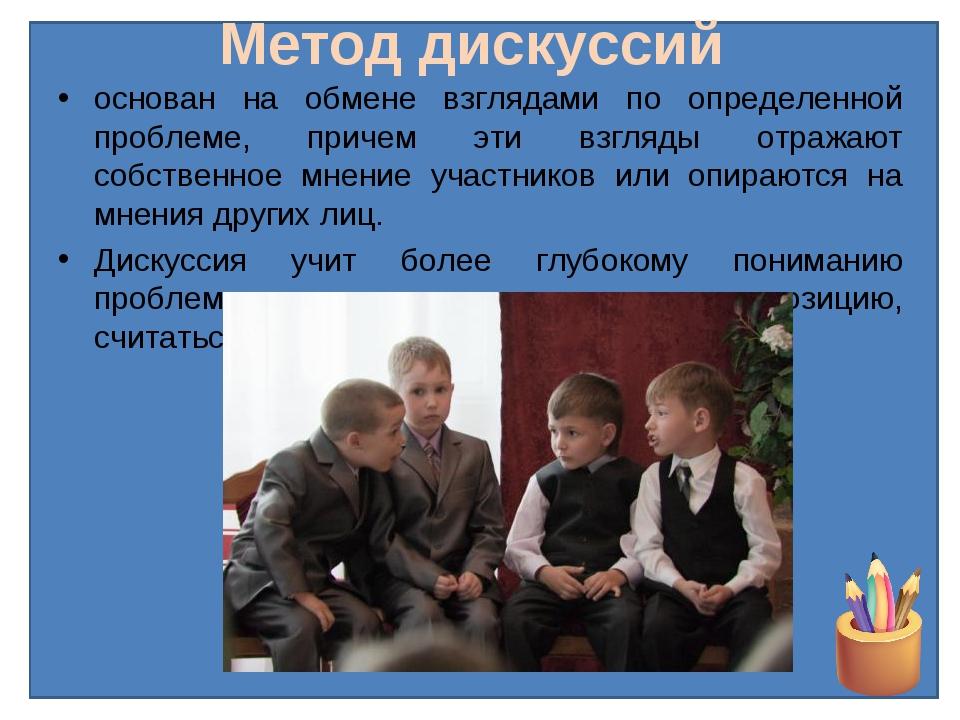 Метод дискуссий основан на обмене взглядами по определенной проблеме, причем...