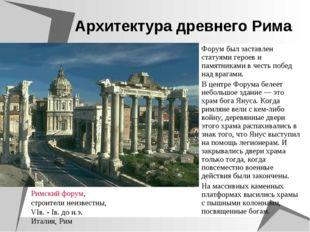Архитектура древнего Рима Форум был заставлен статуями героев и памятниками в