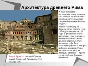 Архитектура древнего Рима А сами римляне в восхищении о нем говорили так: «Фо