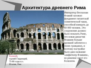 Архитектура древнего Рима Император Веспасиан Флавий заложил фундамент гигант