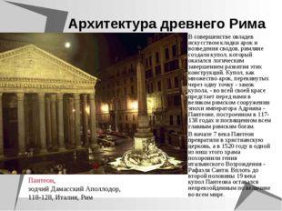 Архитектура древнего Рима В совершенстве овладев искусством кладки арок и воз