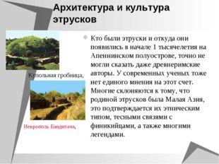 Архитектура и культура этрусков Кто были этруски и откуда они появились в нач