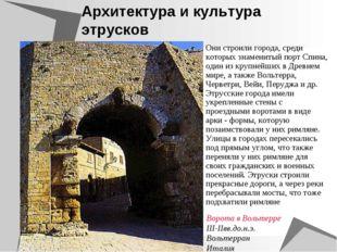 Архитектура и культура этрусков Они строили города, среди которых знаменитый