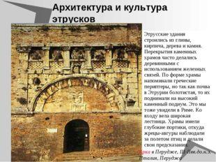 Архитектура и культура этрусков Этрусские здания строились из глины, кирпича,