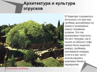 Архитектура и культура этрусков В Черветри сохранилось несколько сот круглых