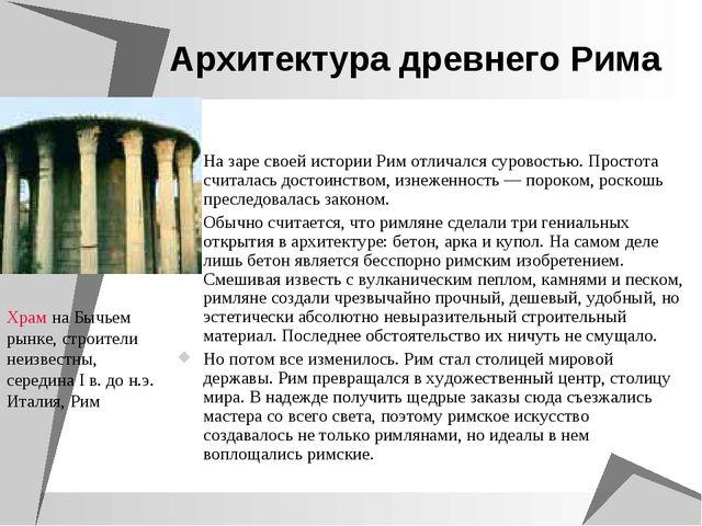 Архитектура древнего Рима На заре своей истории Рим отличался суровостью. Про...