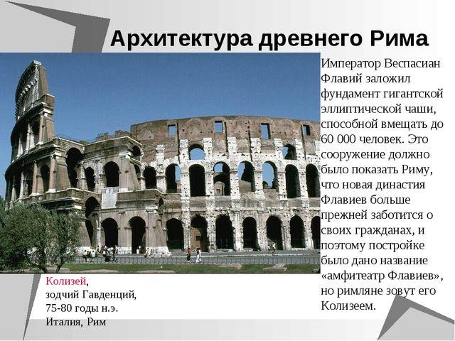 Архитектура древнего Рима Император Веспасиан Флавий заложил фундамент гигант...