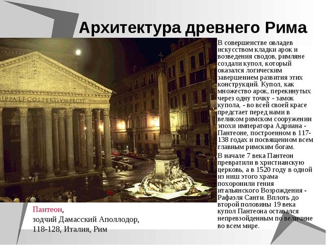 Архитектура древнего Рима В совершенстве овладев искусством кладки арок и воз...