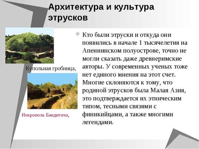 Архитектура и культура этрусков Кто были этруски и откуда они появились в нач...