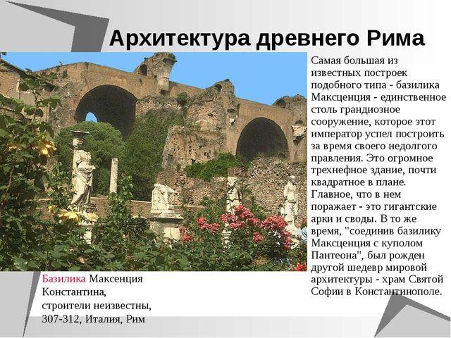 Архитектура древнего Рима Самая большая из известных построек подобного типа...