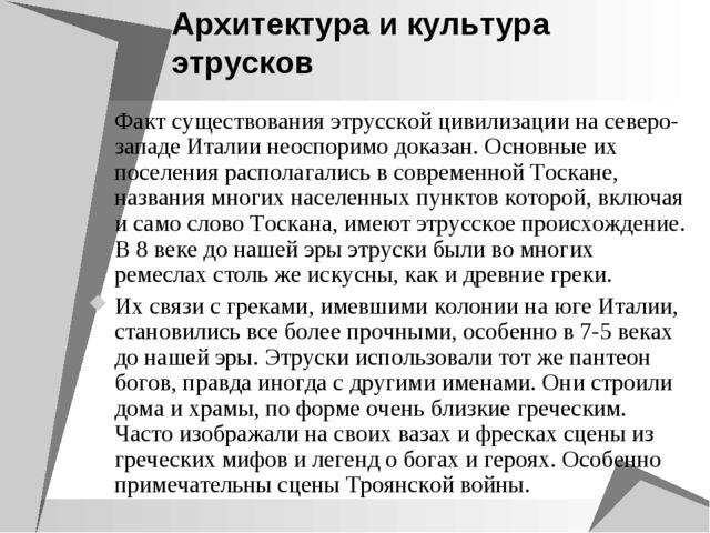 Архитектура и культура этрусков Факт существования этрусской цивилизации на с...