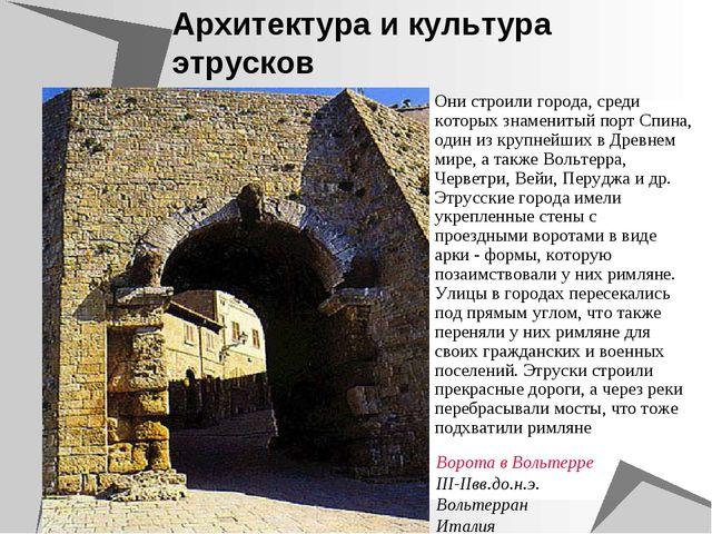 Архитектура и культура этрусков Они строили города, среди которых знаменитый...