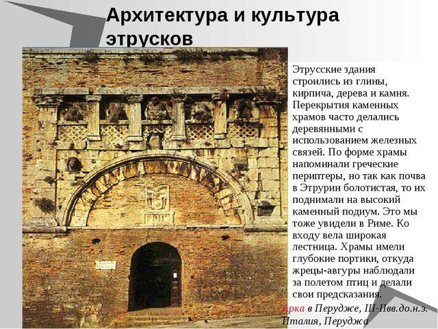 Архитектура и культура этрусков Этрусские здания строились из глины, кирпича,...