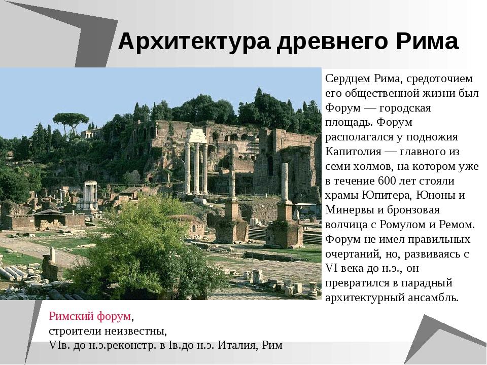 Архитектура древнего Рима Сердцем Рима, средоточием его общественной жизни бы...
