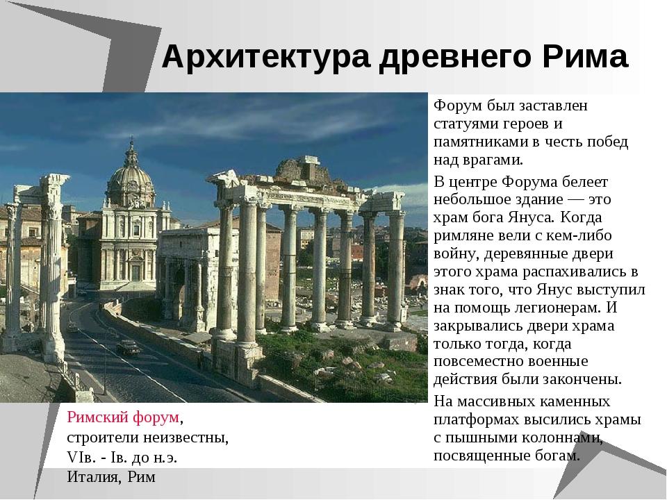 Архитектура древнего Рима Форум был заставлен статуями героев и памятниками в...