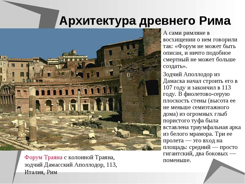 Архитектура древнего Рима А сами римляне в восхищении о нем говорили так: «Фо...