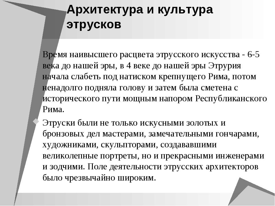 Архитектура и культура этрусков Время наивысшего расцвета этрусского искусств...