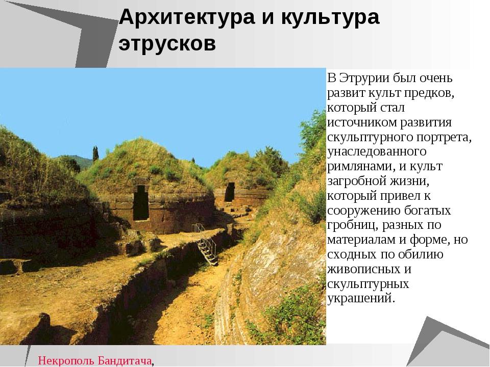 Архитектура и культура этрусков В Этрурии был очень развит культ предков, кот...